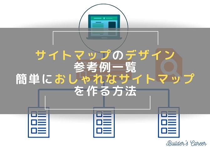 サイトマップのデザイン参考例一覧|サイトマップを簡単におしゃれに作る方法