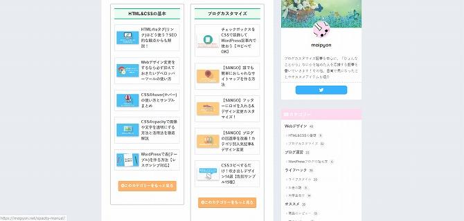 サイトマップのデザイン例ーぴょんなことから2