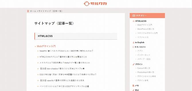 サイトマップのデザイン例ーサルワカ