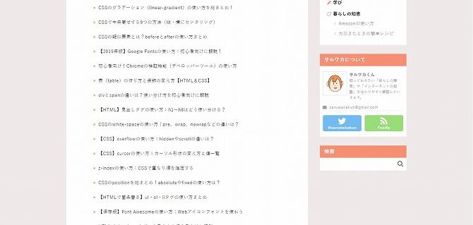 サイトマップのデザイン例ーサルワカ2