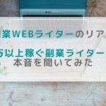 副業Webライターのリアル|月5万以上稼ぐ副業Webライター11人に本音を聞いてみた