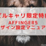 ビルキャリ限定特典|AFFINGER5デザイン設定マニュアル