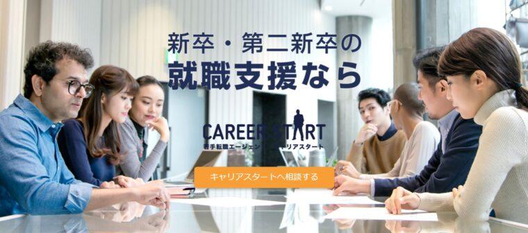 careerstart-トップ画面