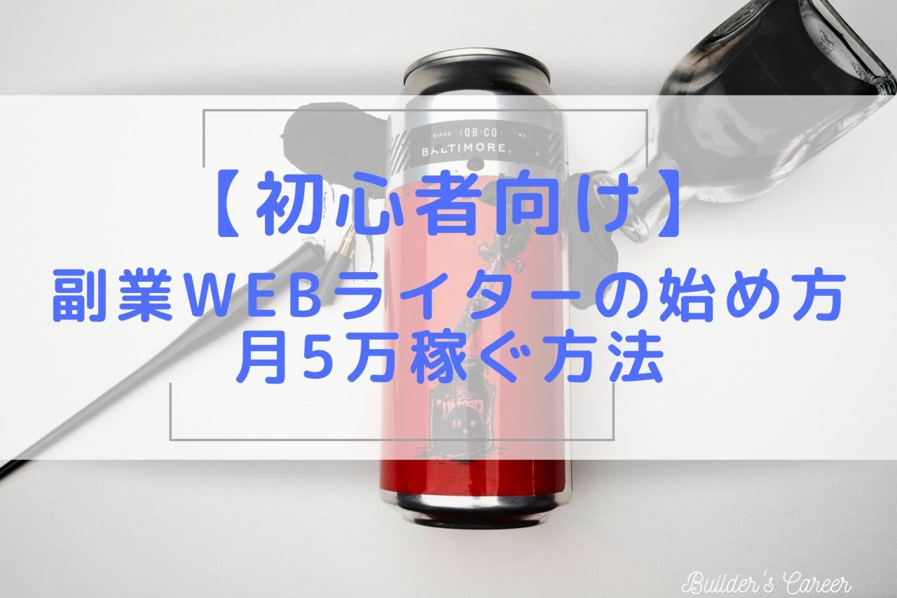 初心者が副業Webライターを始める手順|元ガテン系が月5万を稼いだ経緯