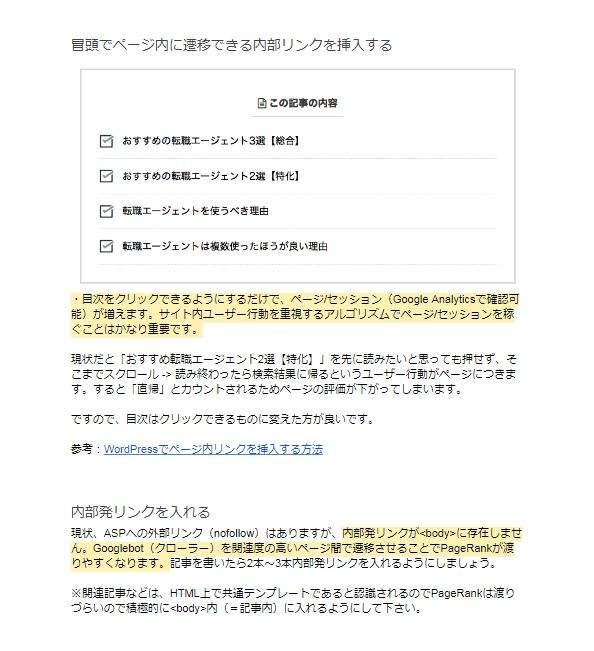 ビルキャリon-page分析①-2