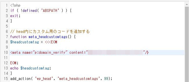 functions.phpに入力