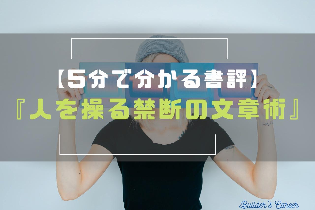 [5分でわかる書評]人を操る禁断の文章術|ブロガー必読の文章テクニック