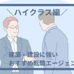 【ハイクラス編】建築・建設に強いおすすめ転職エージェント
