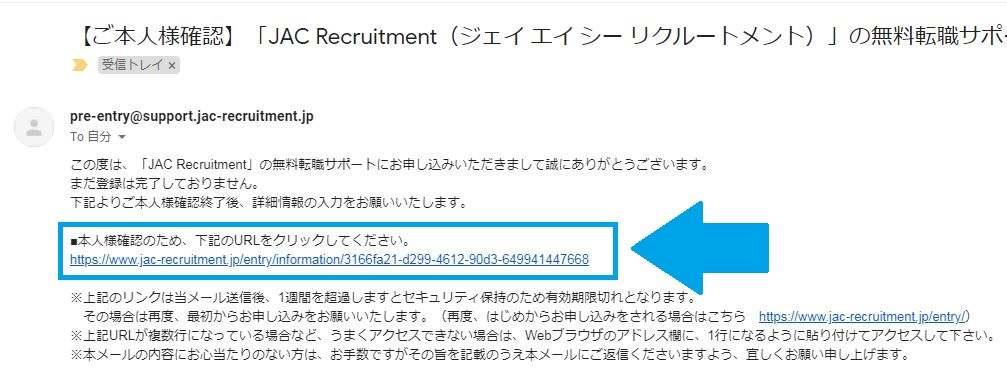 ④JACリクルートメント新規登録4|ビルキャリ