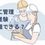 施工管理に未経験でも転職できる?