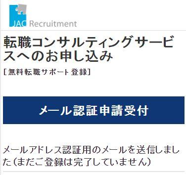 ②JACリクルートメント新規登録2|ビルキャリ