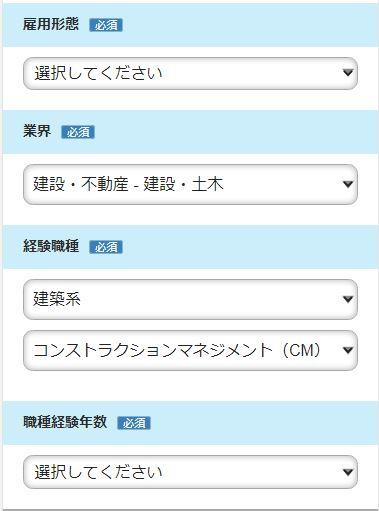 ⑫JACリクルートメント新規登録12|ビルキャリ