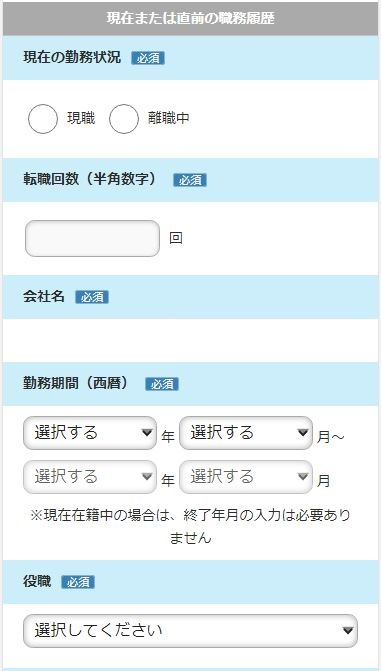 ⑪JACリクルートメント新規登録11|ビルキャリ