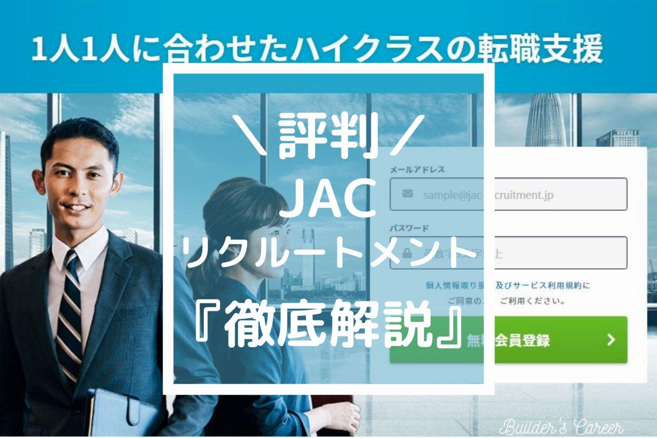 JACリクルートメントの評判・口コミ