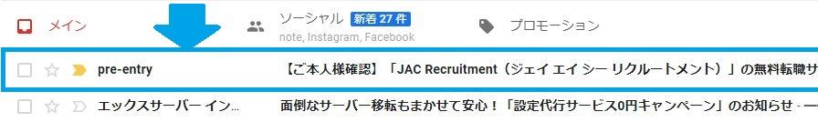 ③JACリクルートメント新規登録3|ビルキャリ