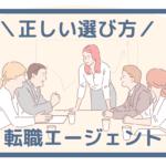 転職エージェントの選び方-min
