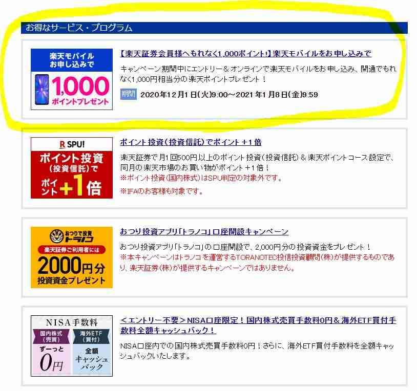 【楽天証券】楽天モバイルキャンペーン