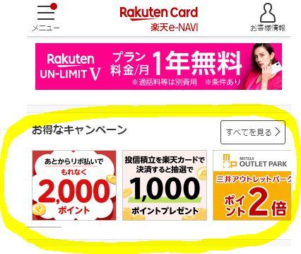 楽天カードキャンペーン1