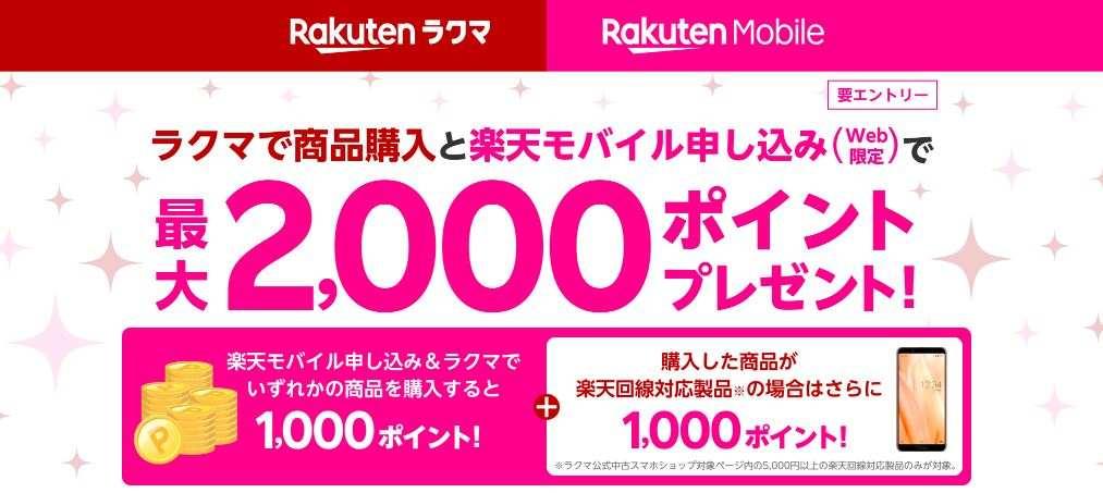 【ラクマ】楽天モバイルキャンペーン