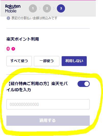 楽天モバイル紹介コード