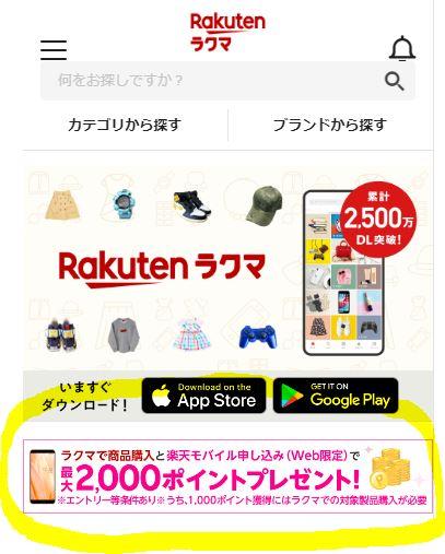 【ラクマ】楽天モバイルキャンペーン1