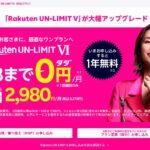 【新料金プラン】Rakuten_UN-LIMIT Ⅵ 1年間無料キャンペーン