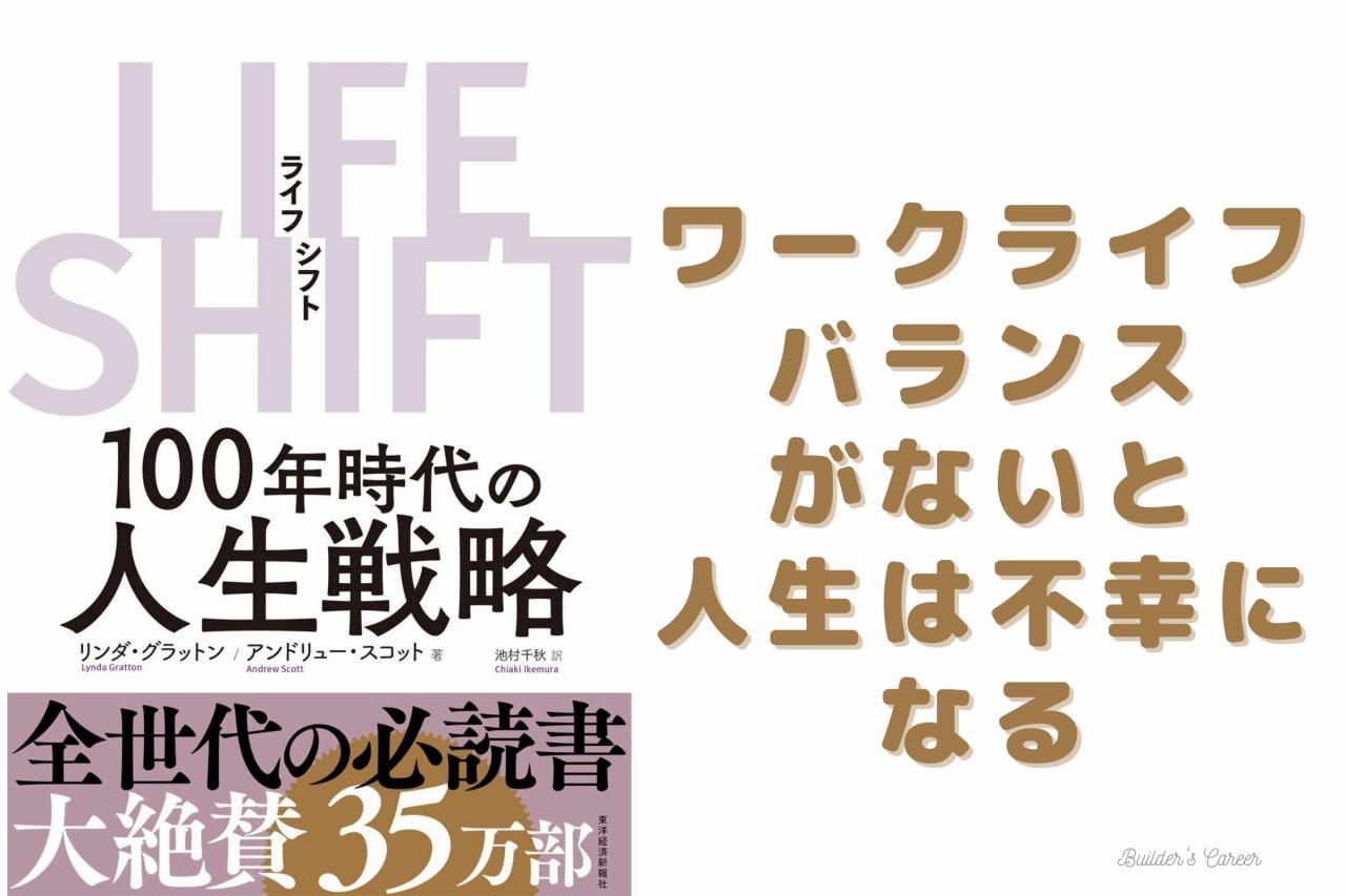 LIFE SHIFT100年時代の人生戦略