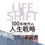 『要約』LIFE SHIFT ライフシフト