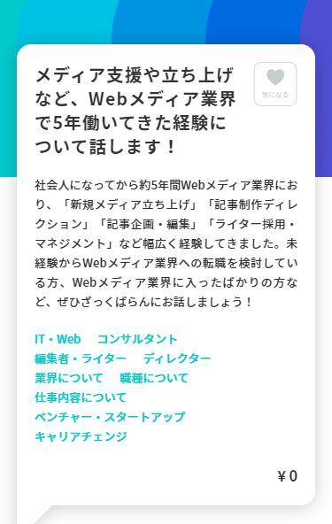 CREEDO経験談内容2