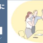 20代前半男性に ピッタリの転職エージェント(設計)