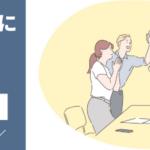 [設計]20代後半男性に ピッタリの転職サービス