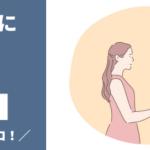 [デベ]20代前半女性にピッタリの転職サービス